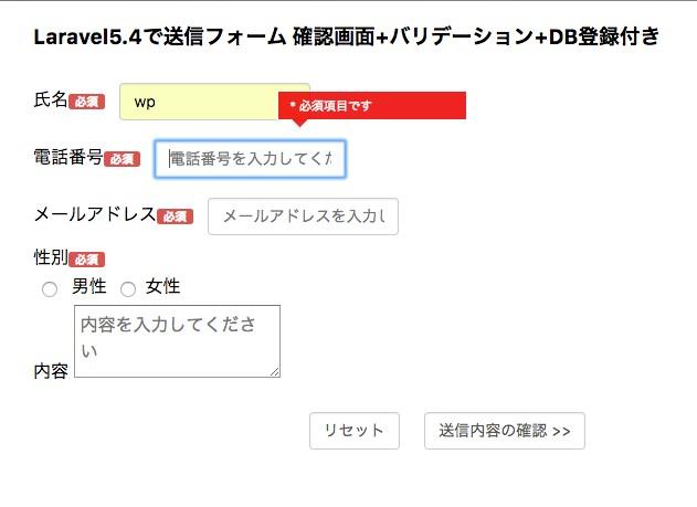 Laravel5.4で送信フォーム 確認画面+DB登録