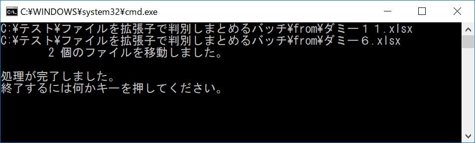 ファイルを拡張子で判別しまとめるバッチ