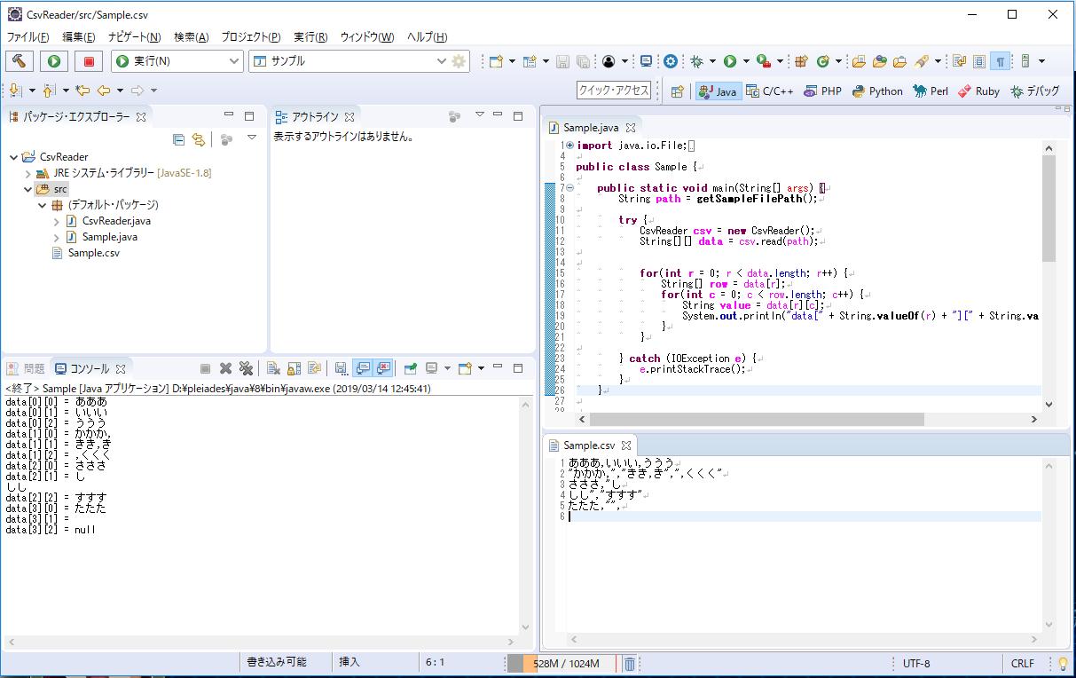 CSVファイル内の区切り文字を含むデータを区切らず読み込む