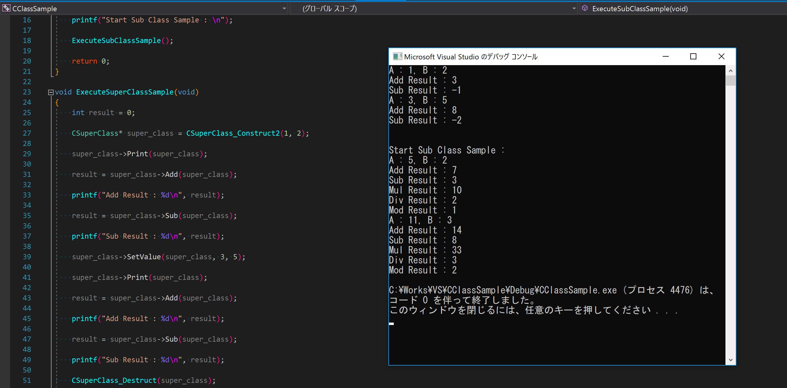 C言語 オブジェクト指向サンプル