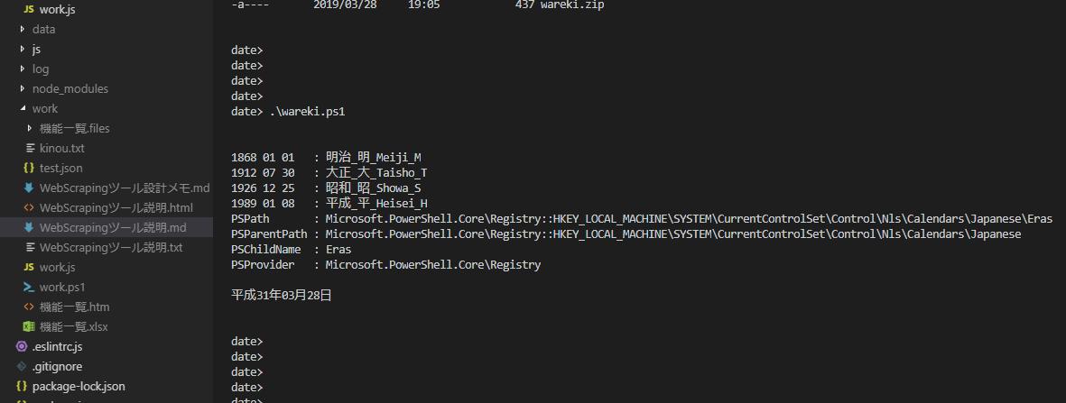 PowerShellで日付を和暦変換