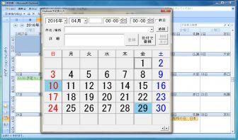 Outlook予定表入力マクロ(VBA)