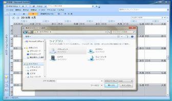 Outlook予定表 vcsファイルインポートマクロ